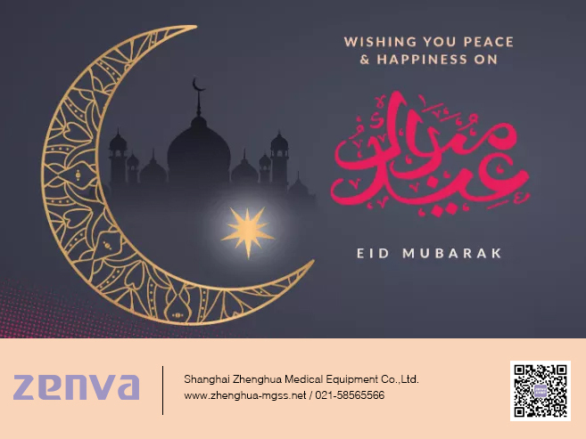 EID MUBARAK TO ALL MUSLIM FRIENDS
